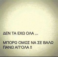 Can … – Nicewords Favorite Quotes, Best Quotes, Love Quotes, I Love You, My Love, Word 2, Inspiring Things, Greek Quotes, Cool Words