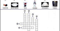 Σταυρόλεξο:τσολιάς                               Άλλες ιδέες ΕΔΩ , ΕΔΩ . ΕΔΩ Puzzle, Blog, Riddles, Puzzles, Jigsaw Puzzles