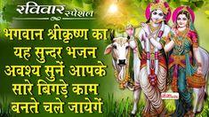 भगवान श्रीकृष्ण का यह सुन्दर भजन अवश्य सुनें आपके सारे बिगड़े काम बनते चल... Bhakti Song, Songs