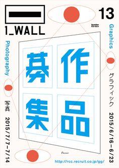 [news] 公募展「1_WALL」今月応募開始!写真とグラフィックの2部門