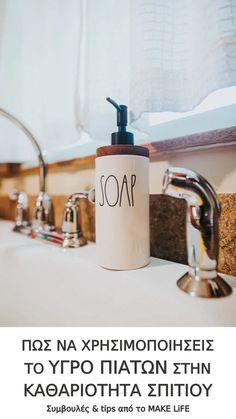 Πως να χρησιμοποιήσεις το υγρό πιάτων στην καθαριότητα σπιτιού Tips & Tricks, Soap Dispenser, Cleaning Hacks, Personal Care, Bottle, How To Make, Soap Dispenser Pump, Self Care, Personal Hygiene
