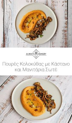 Συνταγή για Πουρέ Κολοκύθας με Κάστανο και Μανιτάρια Σωτέ