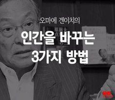 오마에 겐이치 - 난문쾌답 中 Wise Quotes, Famous Quotes, Motivational Quotes, Learn Korean, Self Discipline, Thought Process, Positive Mind, Better Life, Self Improvement