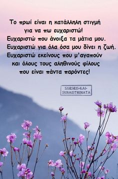 Good Morning Texts, Good Morning Good Night, Greek Quotes, Photoshoot, My Love, Photography, Products, Photograph, Photo Shoot