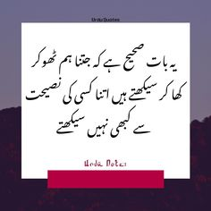 Read famous and best urdu quotes in urdu font, lovely quotes about life in urdu, best knowledgeable sayings in urdu , love quotes in urdu Love Quotes In Urdu, Poetry Quotes In Urdu, Best Urdu Poetry Images, Urdu Quotes, Islamic Quotes, Quotations, Life Quotes, Qoutes, Worth Quotes