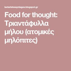 Food for thought: Τριαντάφυλλα μήλου (ατομικές μηλόπιτες)