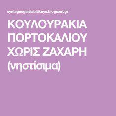 ΚΟΥΛΟΥΡΑΚΙΑ ΠΟΡΤΟΚΑΛΙΟΥ ΧΩΡΙΣ ΖΑΧΑΡΗ (νηστίσιμα)
