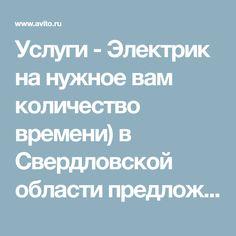 Услуги - Электрик на нужное вам количество времени) в Свердловской области предложение и поиск услуг на Avito — Объявления на сайте Avito