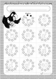 โยงเส นจ บค เลขไทยและอารบ ค Rainbow Hen Club ดอกไม กระดาษ แม ศ ลปะ