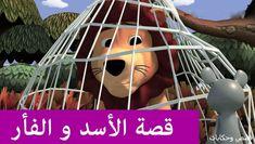 قصص اطفال مكتوبة هادفة قصة الأسد والفأر هذه القصة توضح لنا انه يجب علينا التحلى بالأخلاق الكريمة والنبيلة والابتعاد عن الاخلاق السيئة في يوم من ال Ferris Wheel