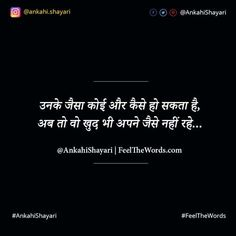 Do you speak this unknown language🤔 Hindi Quotes On Life, Urdu Quotes, Quotations, Me Quotes, Motivational Quotes, Qoutes, Sms Jokes, Too Late Quotes, Secret Love Quotes