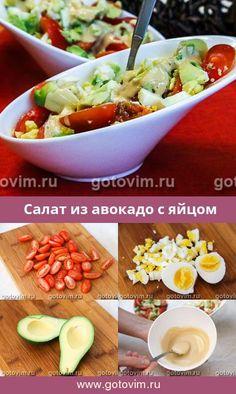 Салат из авокадо с яйцом. Рецепт с фото #авокадо #овощные_салаты Yams, Food And Drink, Snacks, Dishes, Vegetables, Drinks, Cooking, Ethnic Recipes, Soups
