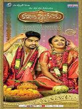 Kalyana Vaibhogame (2016) DVDScr Telugu Full Movie Watch Online Free…