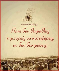 Greek Phrases, Greek Quotes, Way Of Life, True Words, In The Heights, Picture Video, Inspirational Quotes, Wisdom, Letters