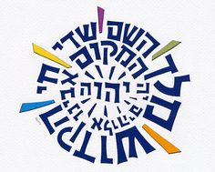 Hebrew Names of God Papercut Art by Hebrica on Etsy ~ #judaica #jewish art