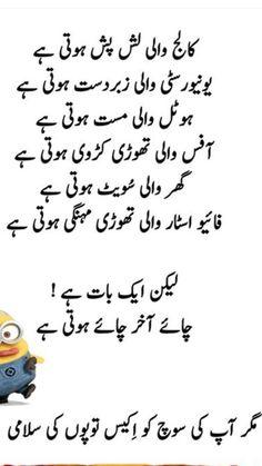 Ek salami meri trf sy bhi Funny School Jokes, Very Funny Jokes, Good Jokes, School Humor, Nice Poetry, Poetry Funny, Essay On Independence Day, Cute Love Images, Desi Jokes