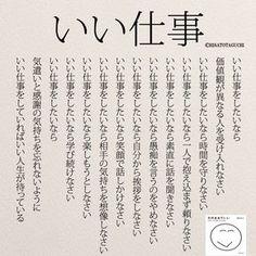 いい仕事をするために | 女性のホンネ川柳 オフィシャルブログ「キミのままでいい」Powered by Ameba