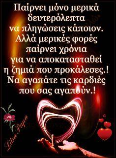 Greek Quotes, Dj, Smile, Decor, Decoration, Decorating, Dekoration, Deck, Deco