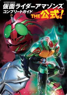 2867 Best Tokusatsu Heroes/Villains images in 2019   Character art