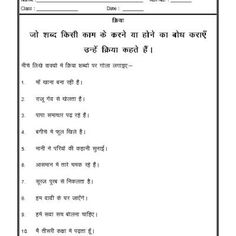 Tense worksheet in hindi kidz activities hindi grammar tenses in hindi grammar pinterest grammar ccuart Image collections