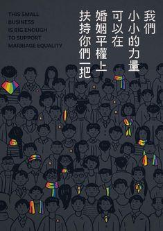 我们小小的力量,可以在婚姻平权上扶持你们一把 - AD518.com - 最设计