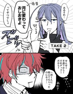 タン (@rice_h_m) さんの漫画 | 4作目 | ツイコミ(仮) Mic Drop, Rap Battle, Anime Figures, Doujinshi, Division, Geek Stuff, Hilarious, Draw, Manga