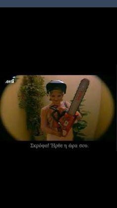 Εγκληματα ! Series Movies, Tv Series, Bright Side Of Life, Funny Greek, Greek Quotes, Stupid Funny Memes, Yolo, I Movie, Slogan