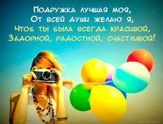 Подружка лучшая моя, От всей души желаю я, Чтоб ты была всегда красивой, Задорной, радостной, cчастливой!