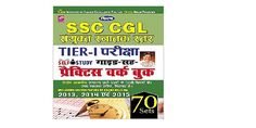 Buy SSC CGL books online in Noida | #DeltaStationers #CGLBooks #CGLBooks Mobile no.: +91-9818189817 Email id- delta.jain@gmail.com http://bit.ly/29CQaz7