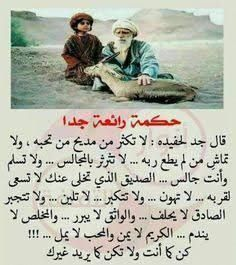 Bilderesultat for yakoubi abdelmalek Wise Quotes, Book Quotes, Words Quotes, Inspirational Quotes, Sayings, Arabic Funny, Funny Arabic Quotes, Religious Quotes, Islamic Quotes