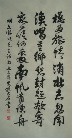 Chinese #calligraphy in the Ming dynasty - replica. Homesickness