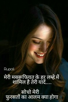 Our Love Quotes, Love Picture Quotes, Love Quotes In Hindi, Sweet Quotes, Strong Quotes, Photo Quotes, Shayri Hindi Love, Hindi Shayari Love, Shayari Image