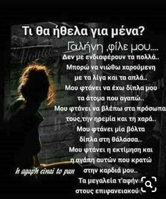 Big Words, Great Words, Book Quotes, Words Quotes, Sayings, Work Hard In Silence, Special Words, Quotes By Famous People, Greek Quotes