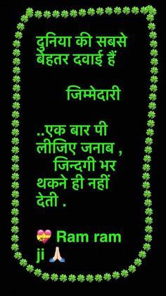 achi baatein hindi