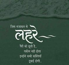 Ilzaam vo bhi nazakat se Marathi Love Quotes, Hindu Quotes, Hindi Quotes Images, Hindi Words, Indian Quotes, Swag Quotes, New Quotes, Life Quotes, Famous Quotes