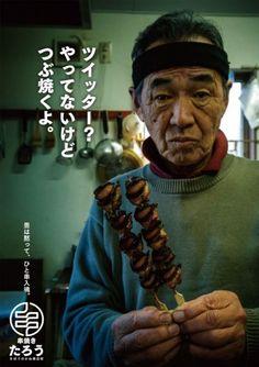 女川ポスター展 08b Food Graphic Design, Slogan Design, Web Design, Creative Poster Design, Japanese Graphic Design, Flyer Design, Banner Design, Design Ideas, Advertising Slogans