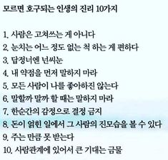 Wise Quotes, Famous Quotes, Life Skills, Life Lessons, Wow Words, Korean Language, Life Advice, Sentences, Helpful Hints