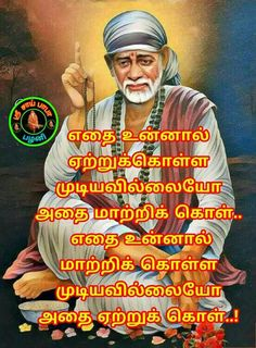 Sai Baba Miracles, Sai Baba Pictures, Sai Baba Quotes, Sai Baba Wallpapers, Baba Image, Om Sai Ram, Hanuman, Good Vibes, God