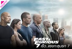 Fast & Furious 7 » HiSo Entertainment | HiSoParty.COM