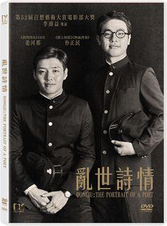 Dongju: The Portrait Of A Poet 亂世詩情 (2016) (DVD) (English Subtitled) (Hong Kong Version)