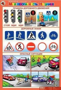 Road Safety Poster, Safety Posters, Preschool Learning Activities, Activities For Kids, Safety Rules For Kids, Speech Therapy Games, Kids Activity Books, Sports Day, Paper Gift Box