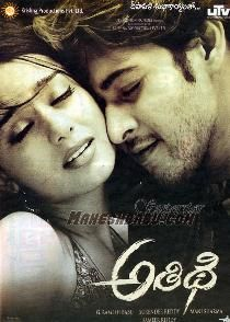 Athidhi  is a 2007 Telugu action thriller film starring Mahesh Babu and Amrita Rao, directed by Surender Reddy and produced by G. Ramesh Babu, brother of Mahesh Babu under their banner Krishna Pictures Private Limited. It was dubbed into Tamil as Thani Kaattu Raja, and into Hindi as International Khiladi:The Iron Man.Athidi was released with 500 Prints in 820 Theaters all over the world.