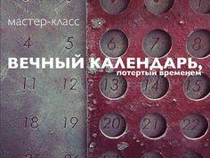 Создаем «Вечный календарь», потертый временем | Ярмарка Мастеров - ручная работа, handmade