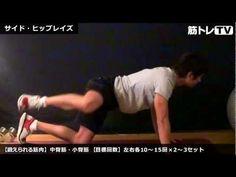 サイド・ヒップレイズ/お尻(中臀筋・小臀筋)/筋トレ実践講座 - YouTube
