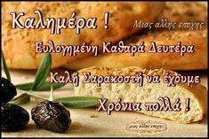 Greek Easter, Baked Potato, Potatoes, Baking, Ethnic Recipes, Food, Potato, Bakken, Essen
