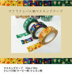 Amazon.co.jp: サクラクレパス柄マスキングテープ!クレパス柄・クーピー柄・クレヨン柄の3個セット!: 文房具・オフィス用品