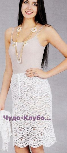 80 Белая юбка