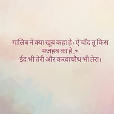 Woh bhi chaand seh kam nhi thi pyaar toh aur nafrat karti he Shyari Quotes, Hindi Quotes On Life, Crush Quotes, People Quotes, Poetry Quotes, Words Quotes, Hindi Words, Gulzar Quotes, Good Thoughts Quotes