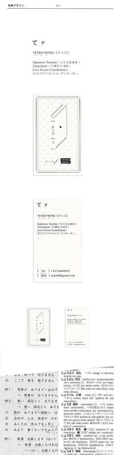 Japanese Teacher & Translator | Business card 名刺 on Behance