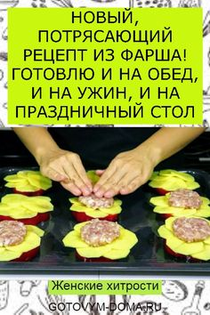 Meat Recipes, Appetizer Recipes, Dinner Recipes, Cooking Recipes, Thanksgiving Dinner For Two, Holiday Appetizers, Russian Recipes, Holiday Tables, Food To Make